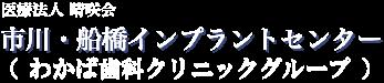 わかば歯科クリニック | 千葉県船橋市のインプラント専門外来